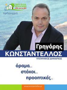 to_programma_mas_konstantellos_01