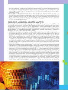 to_programma_mas_konstantellos_26